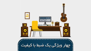 چهار ویژگی یک ضبط با کیفیت